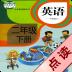 新起点小学英语二年级下册 V1.0.5 安卓版