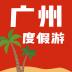 广州度假游 V1.0.01 安卓版