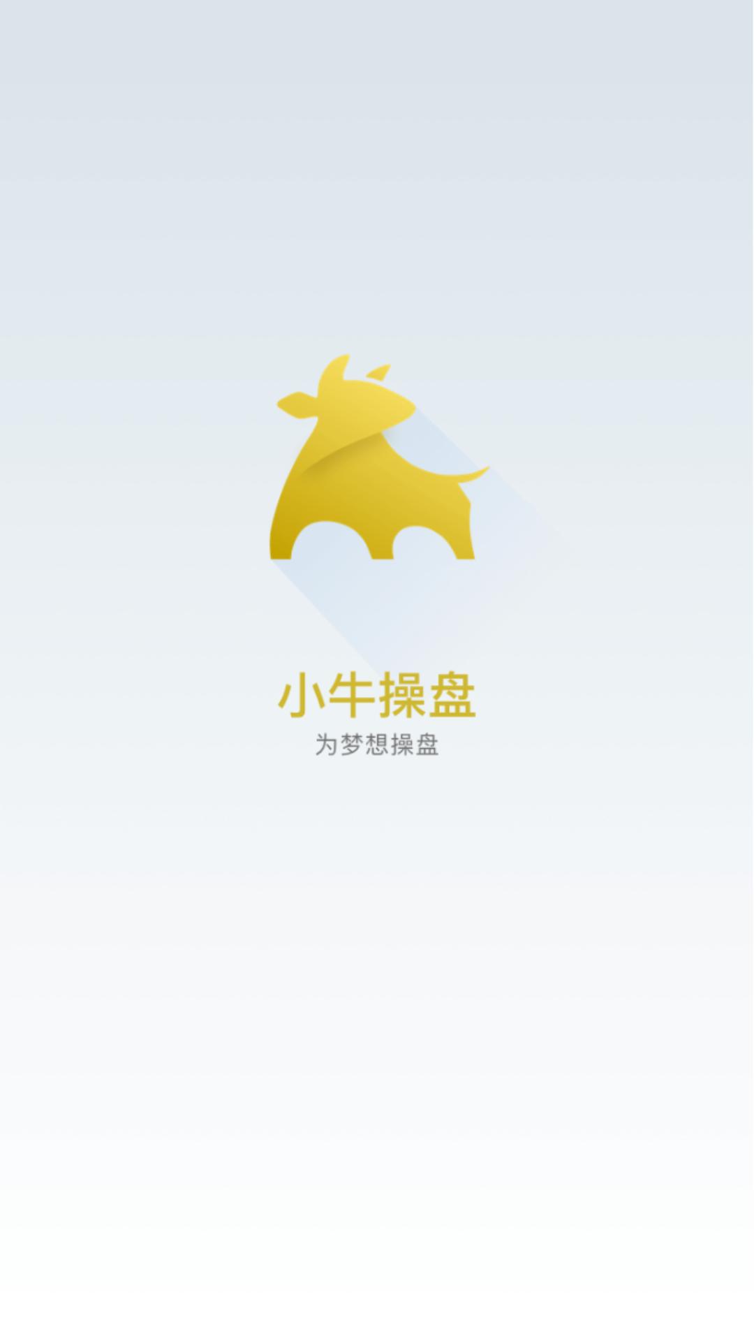 小牛投教V1.0.0 安卓版