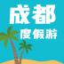 成都度假游 V1.0.01 安卓版