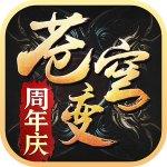 苍穹变九游版 V4.1.0 安卓版