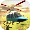 直升机救援模拟 V1.0 安卓版