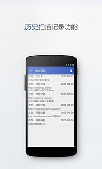 二维码扫描V1.7.8 安卓版