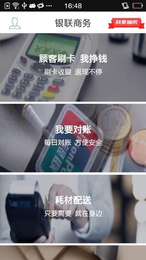 银联商务V1.0.7 安卓版