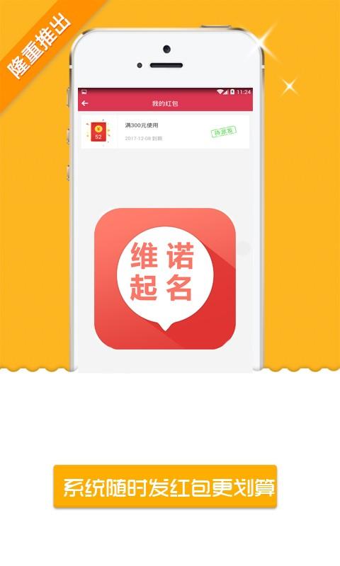 维诺宝宝起名取名V1.0.24 安卓版