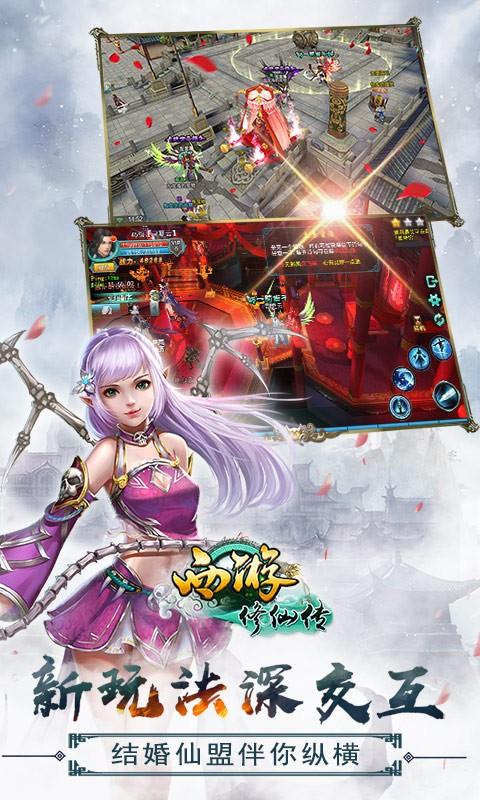 西游修仙传V3.6.5 安卓版