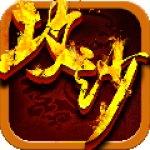 嗜血攻沙 V1.1.1 安卓版