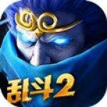乱斗西游2 V1.0.67 安卓版