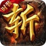 烈火斩 V1.5.0 安卓版