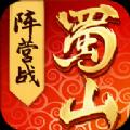 新蜀山世界 V1.1 安卓版