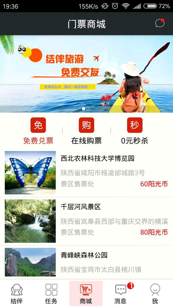 结伴旅游V2.2.8 安卓版