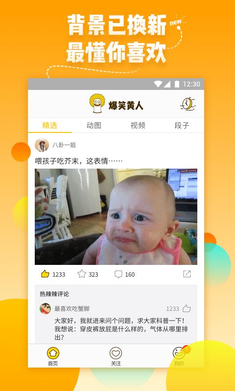 爆笑黄人V2.8.247 安卓版