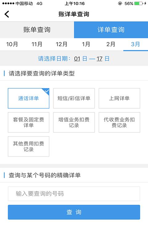 河南移动手机营业厅V5.2.2 安卓版