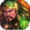 三国无双战纪 V1.0.1 苹果版