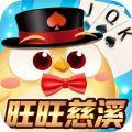 旺旺慈溪游戏 V1.0 苹果版