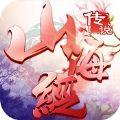山海经传说 V1.01.14 苹果版