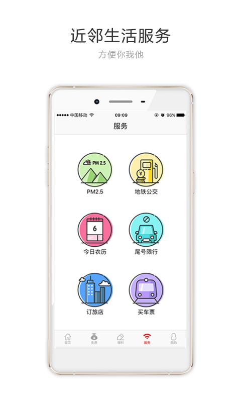 北京头条V1.0.0 安卓版