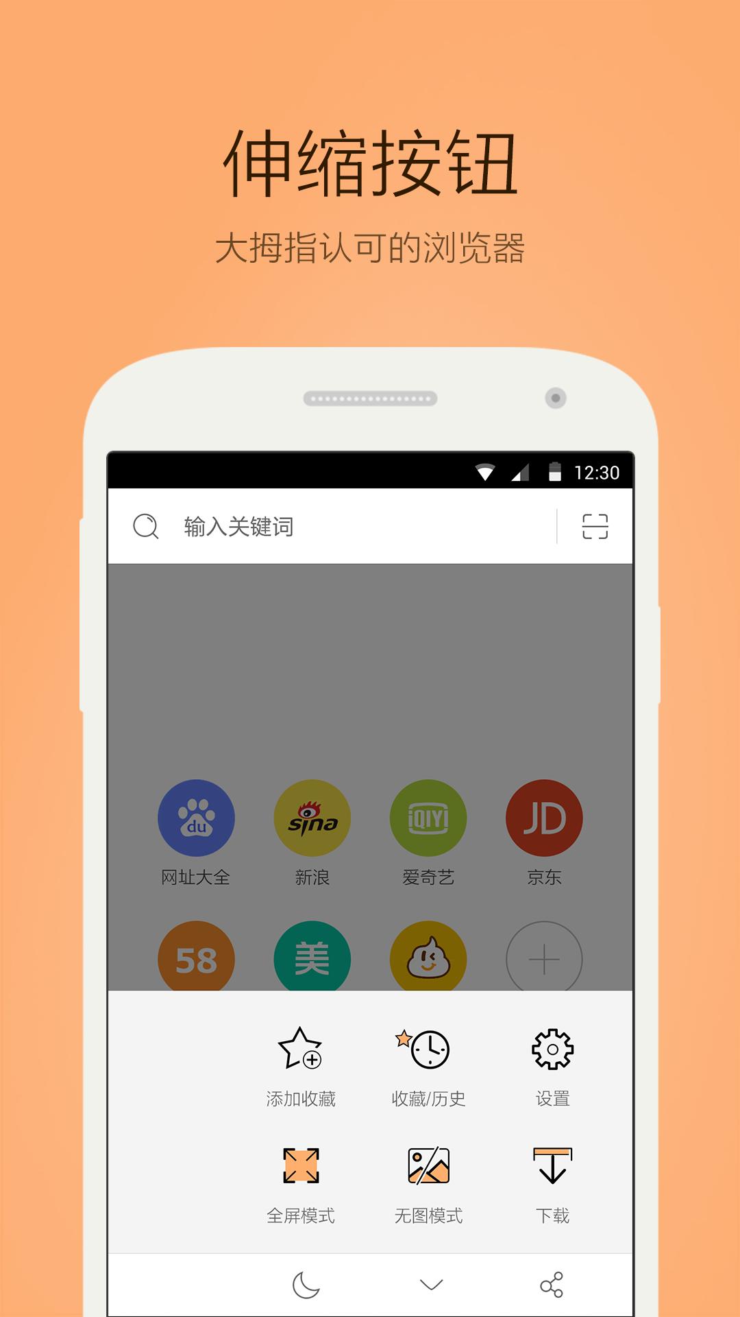 桔子浏览器V1.0.6.1001 安卓版