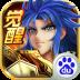 圣斗士星矢-集结 V1.6.660 安卓版