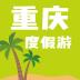 重庆度假游 V1.0.01 安卓版