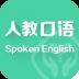 人教口语 V2.0.0 安卓版