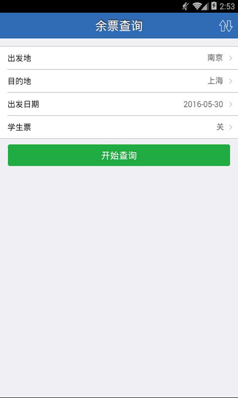 12306火车票V1.1.8 安卓版