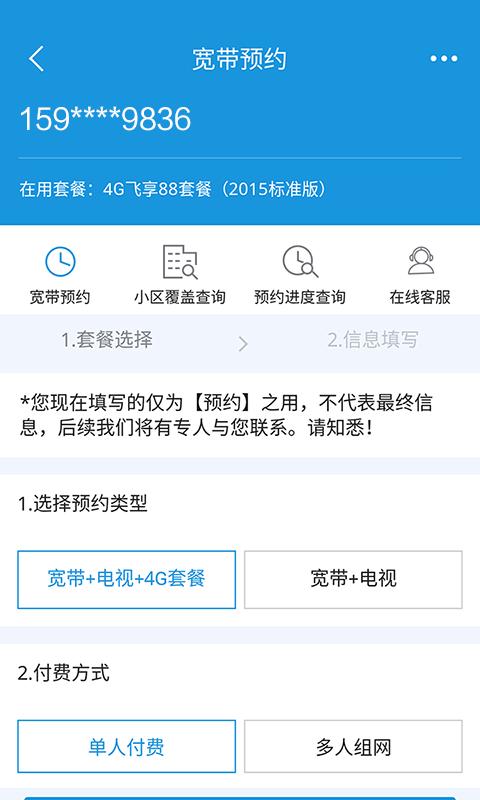 福建手机营业厅V4.0.8 安卓版
