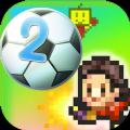 冠军足球物语2 V1.0.7 苹果版
