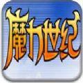 魔力世纪OnLine苹果版