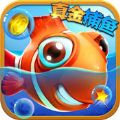 爱去捕鱼 V1.0.2 苹果版