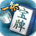 一条哈尔滨麻将 V3.92 苹果版