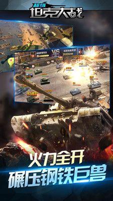 一款电视遥控器和手机都可以操作的的坦克对战射击类电视游戏,玩家驾驶着最新研发的坦克,把场上所有敌方的坦克全部消灭才能进入下一关