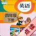 人教PEP四年级英语下册 V1.0.5 安卓版