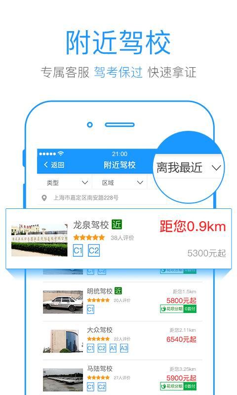 众悦学车V3.0.0 安卓版
