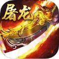暗黑屠龙传 V1.0 苹果版