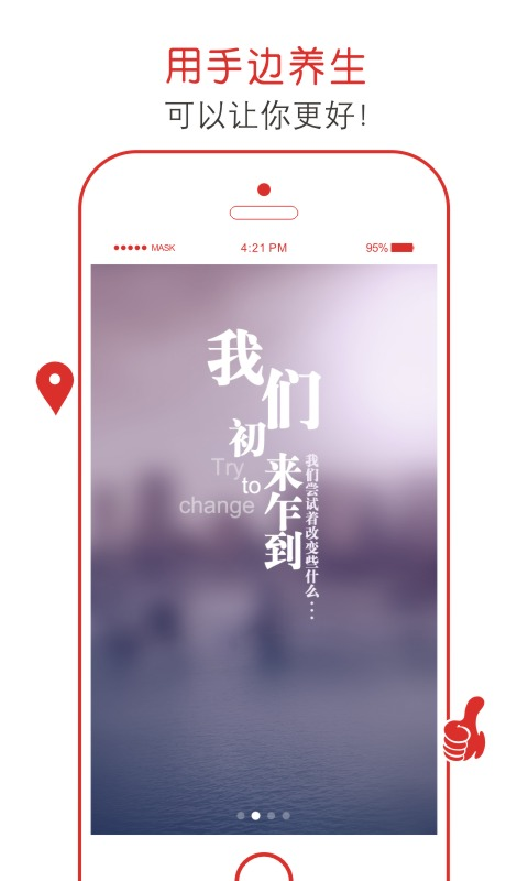 手边养生技师版V1.5.2 安卓版