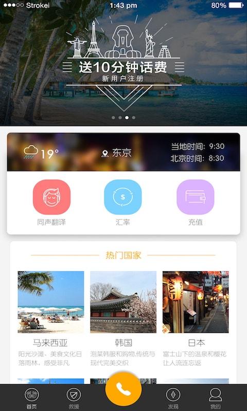 飞鱼环球旅行V1.1.0 安卓版