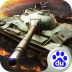 坦克连 V1.0.7 百度版