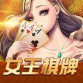 989女王棋牌 V1.0 安卓版