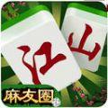 江山麻友圈 V1.0 苹果版