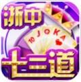 浙中十三道 V1.1.47 安卓版