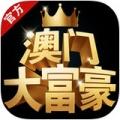 澳门大富豪app安卓版