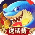 捕鱼乐缤纷 V1.0.3.1 安卓版