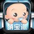 萌宝派 V4.0.0 安卓版