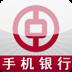 中国银行手机银行安卓版