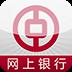 中国银行网上银行安卓版