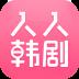 人人韩剧 V2.1.5 安卓版