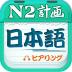 日语二级听力安卓版