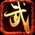 武道至尊 V1.0 安卓版