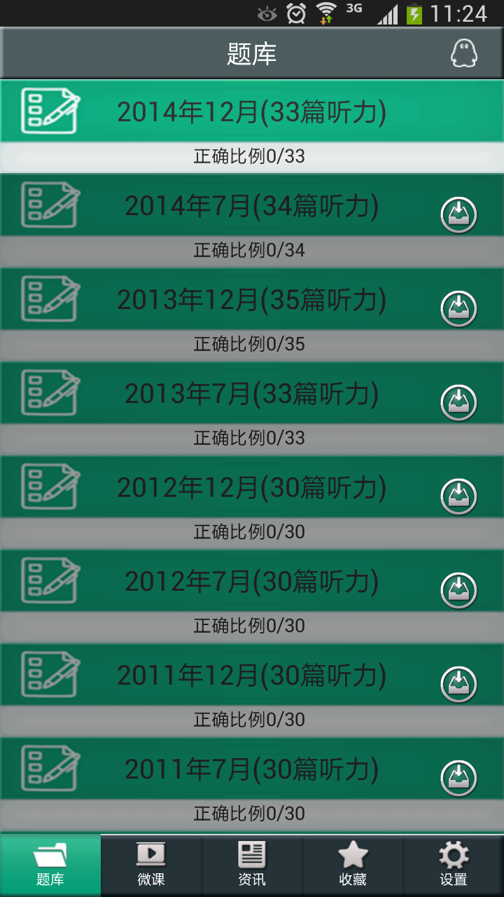 日语一级听力V3.5.0324 安卓版